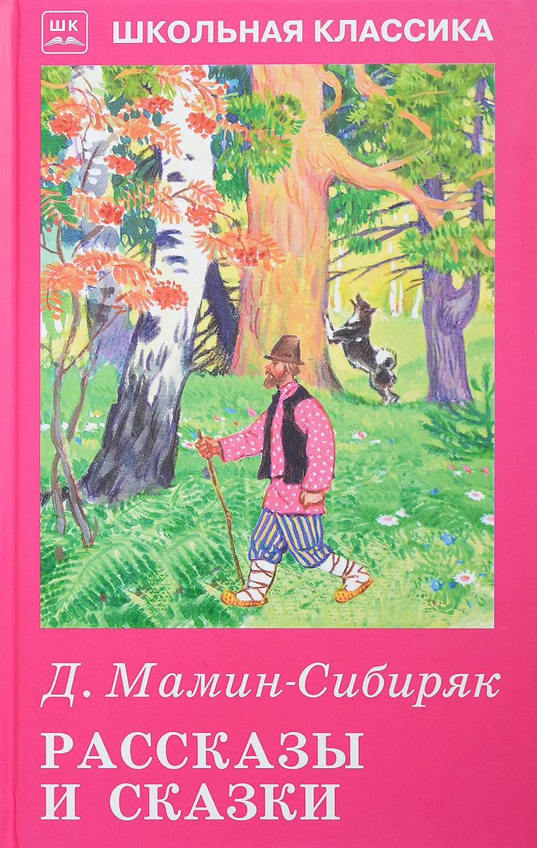 Рассказы и сказкМамин-Сибиряк, Д. Мамин-Сибиряк