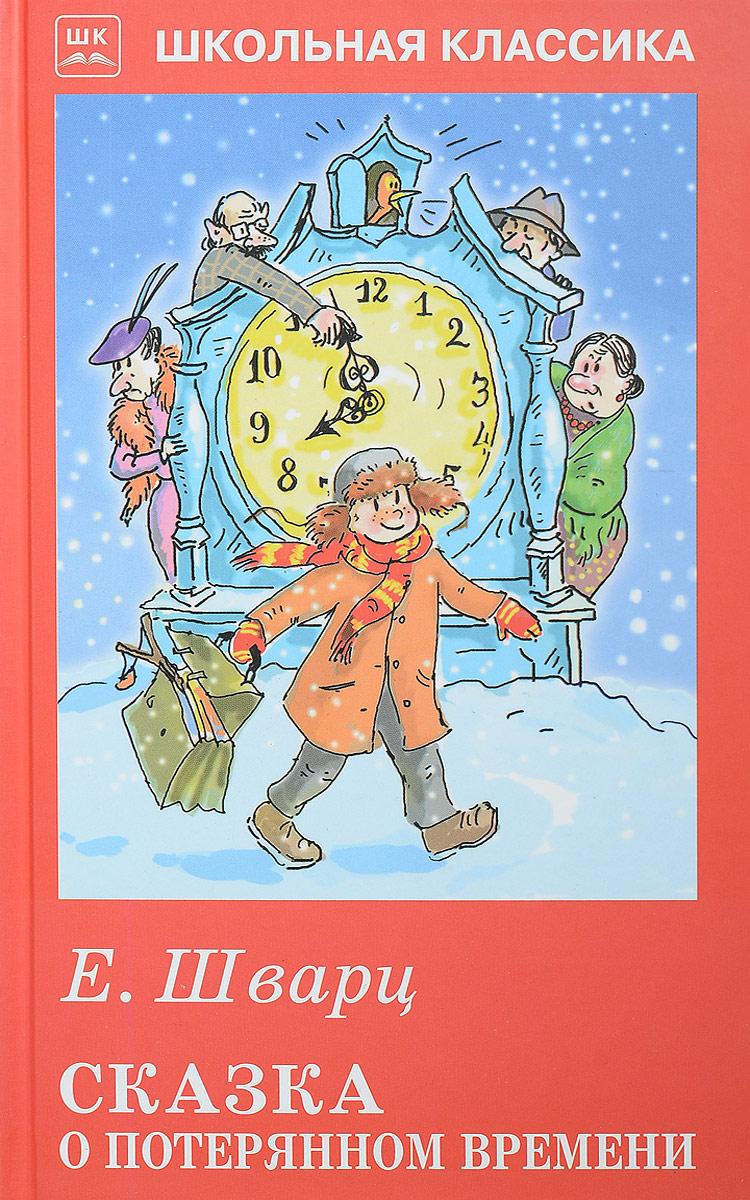 Сказка о потерянном времени, Е. Шварц