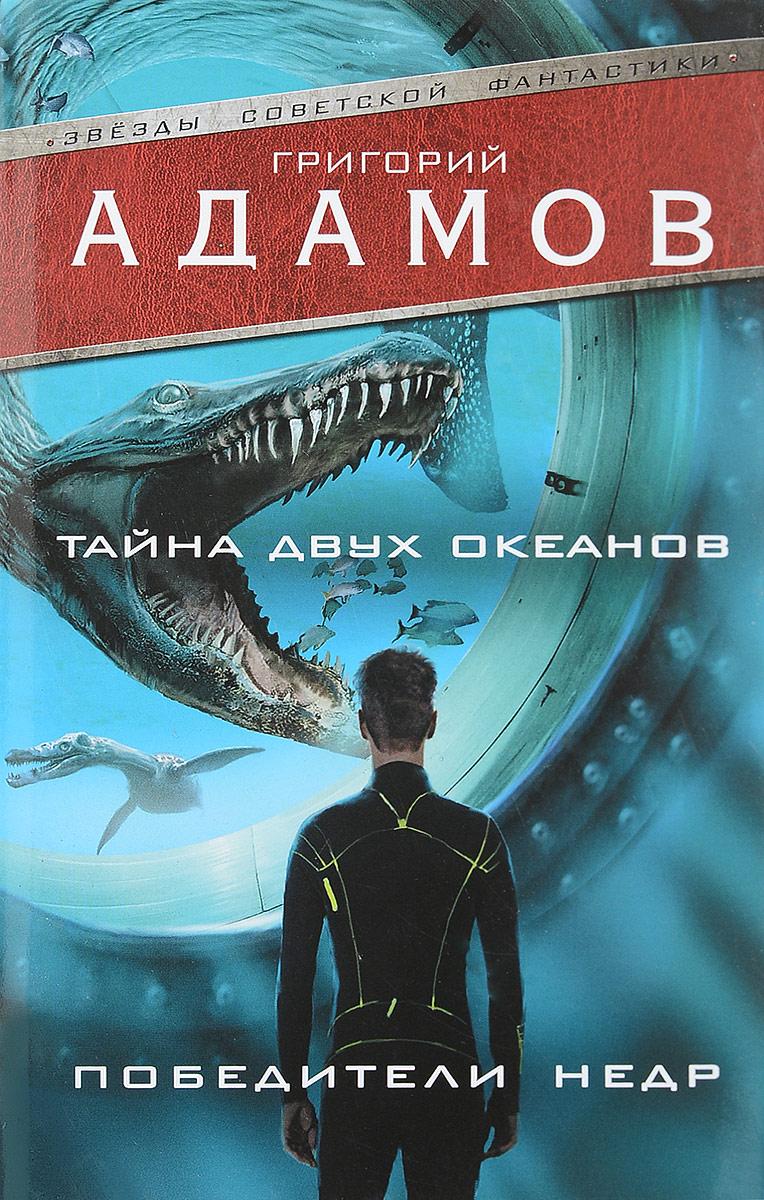 Григорий Адамов Тайна двух океанов. Победители недр