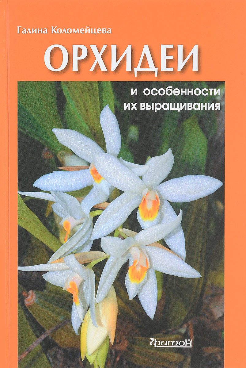 Галина Коломейцева Орхидеи и особенности их выращивания