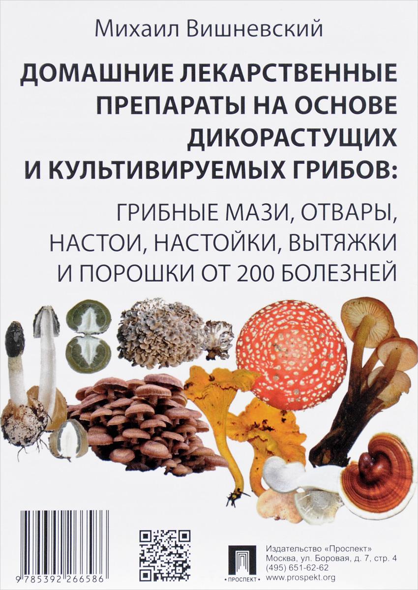 М. В. Вишневский Домашние лекарственные препараты на основе дикорастущих и культивируемых грибов лекарственные препараты