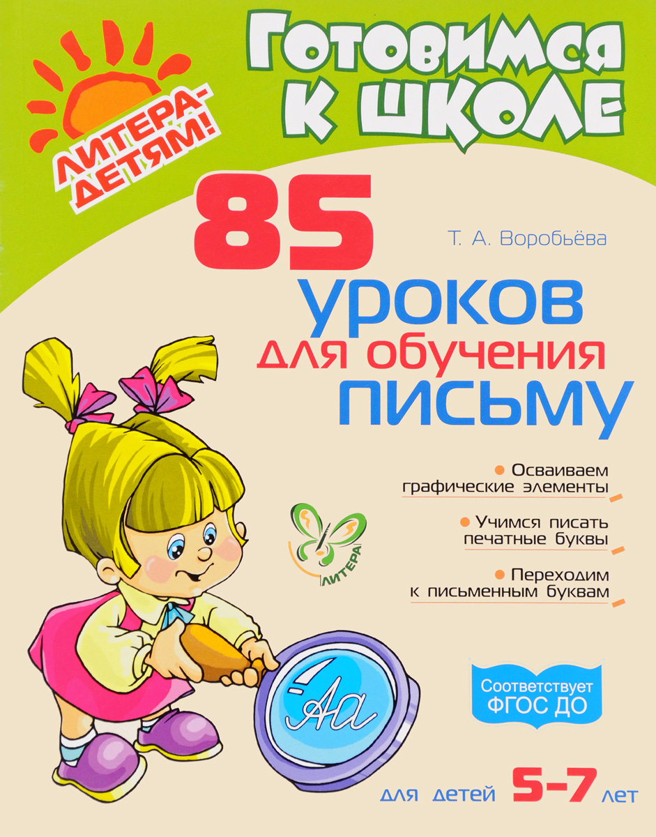 Т. А. Воробьёва 85 уроков для обучения письму. Для детей 5-7 лет алиева т васюкова н художественная литература для детей 5 7 лет