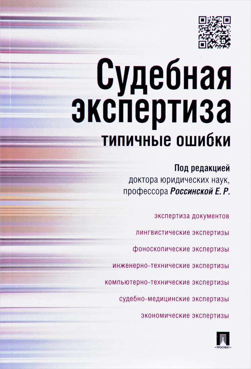 Е. Р. Россинская Судебная экспертиза. Типичные ошибки