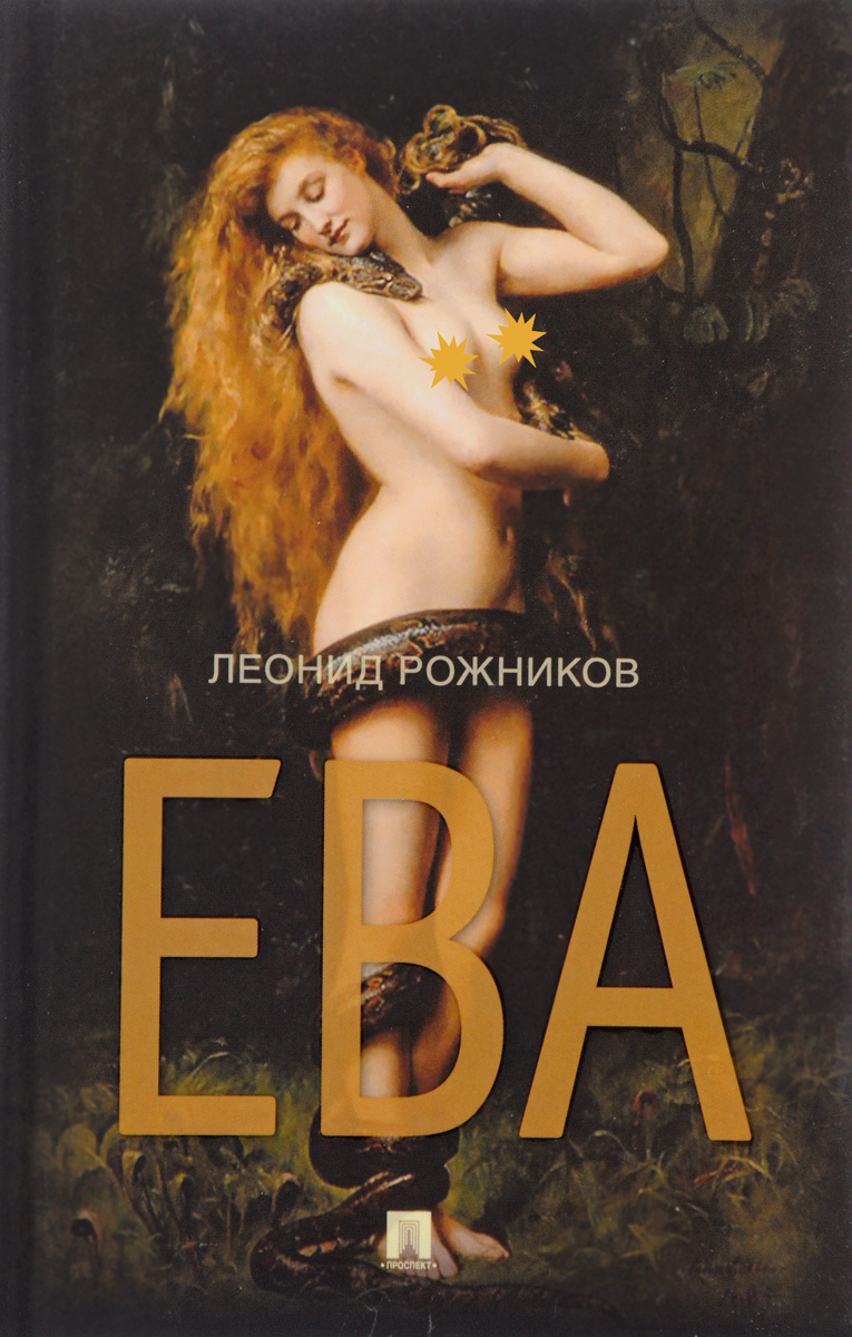 Леонид Рожников Ева книги проспект amanita phalloides и другие рассказы