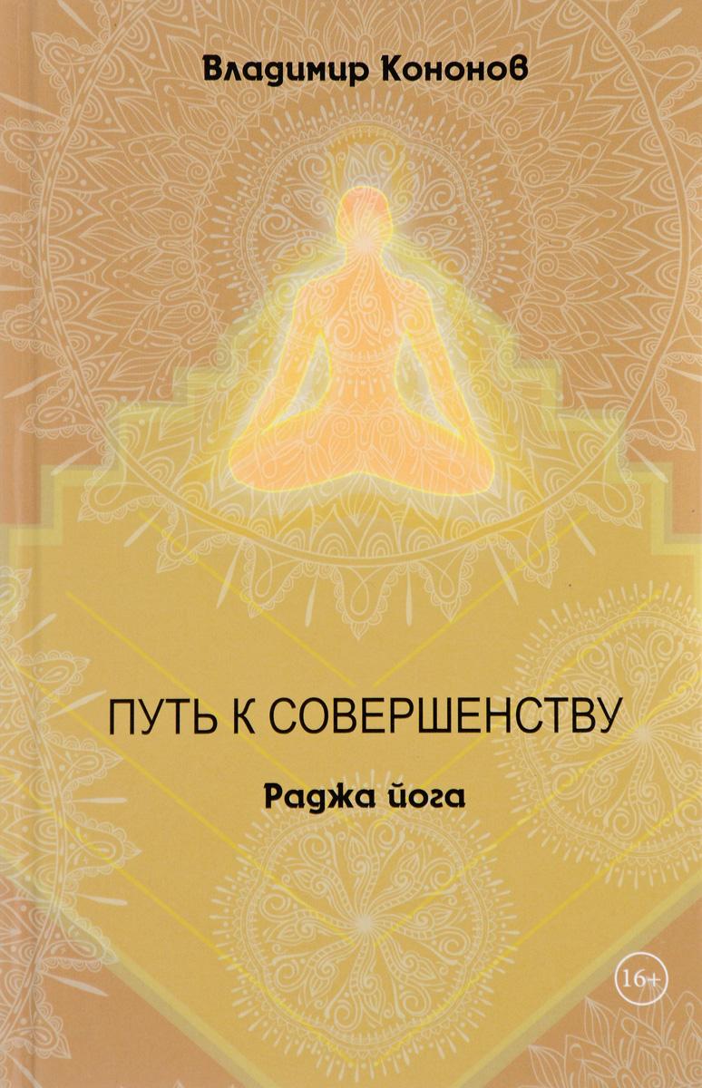 Путь к совершенству. Раджа йога. Владимир Кононов