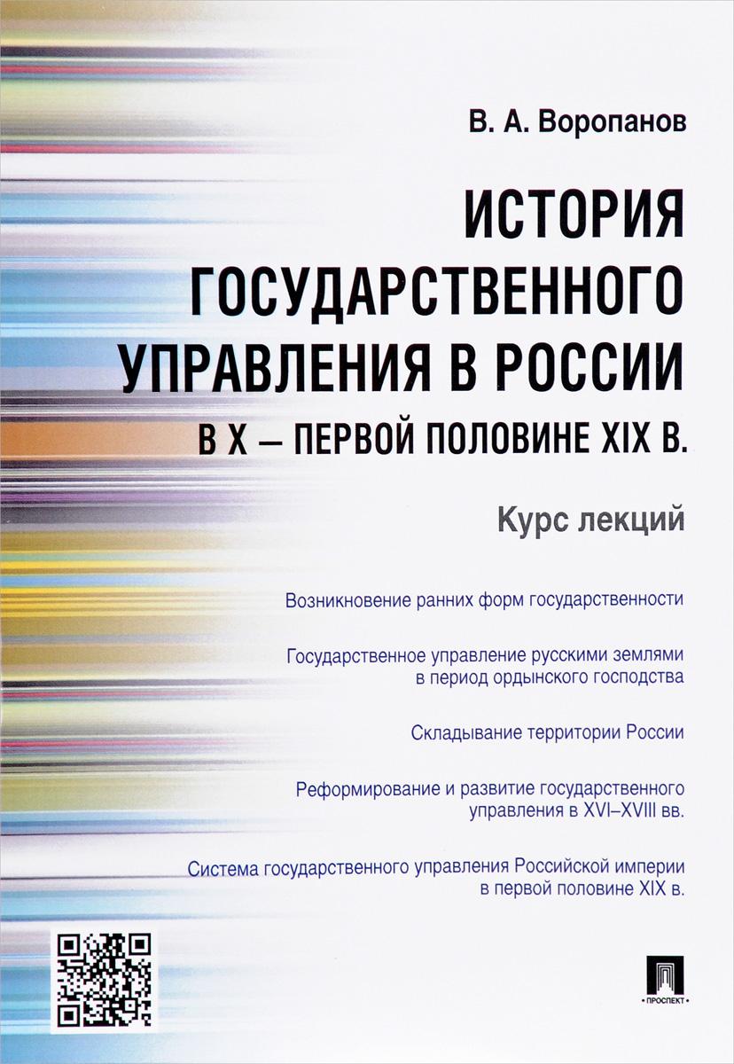 История государственного управления в России в X - первой половине XIX века. Курс лекций