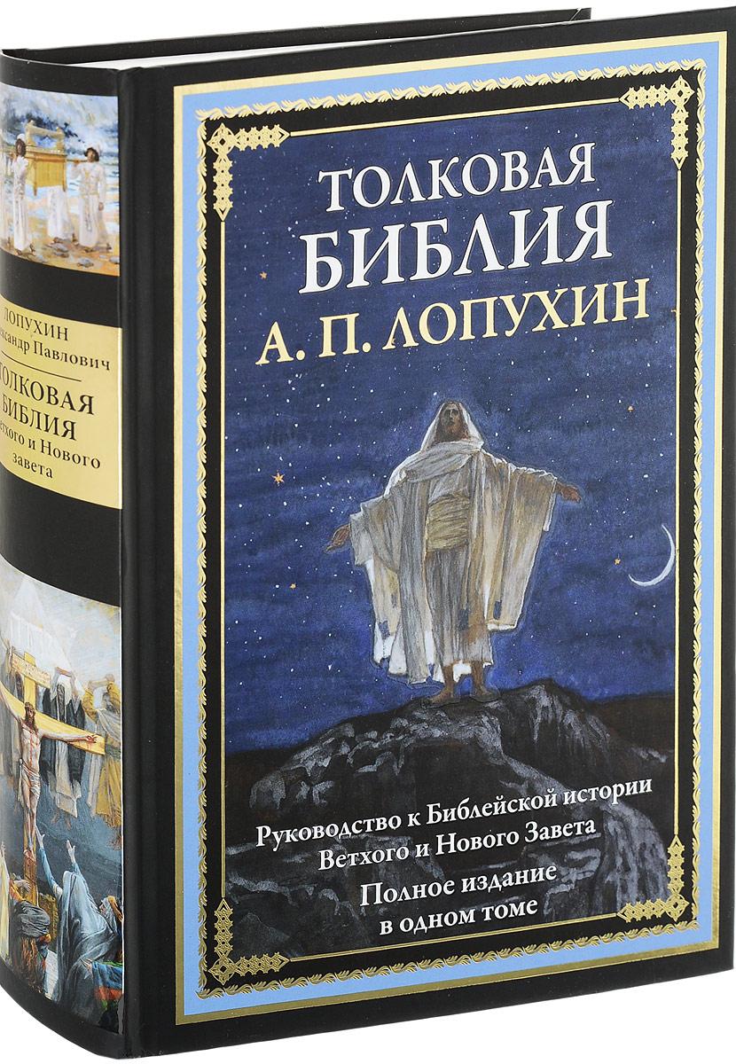 Александр Лопухин Толковая Библия. Руководство к библейской истории Ветхого и Нового Завета