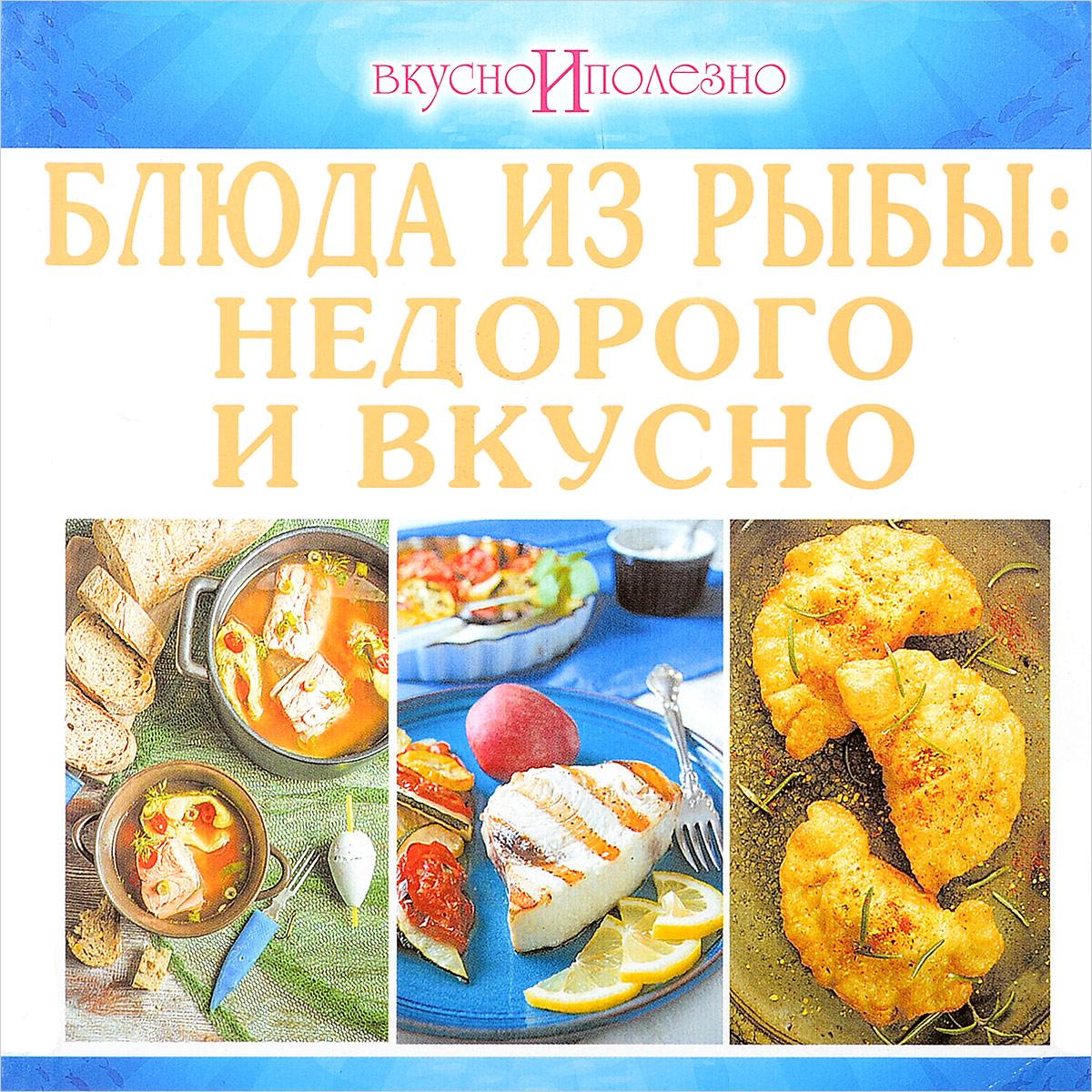 Блюда из рыбы. Недорого и вкусно человек из рыбы