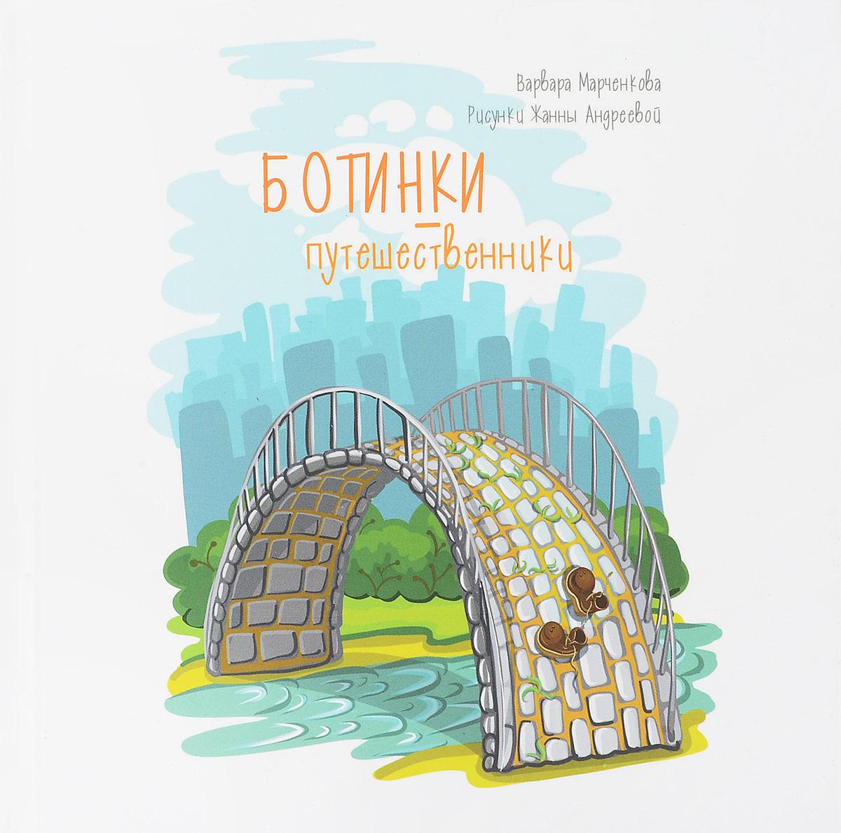 Варвара Марченкова Ботинки-путешественники марченкова в о ботинки путешественники