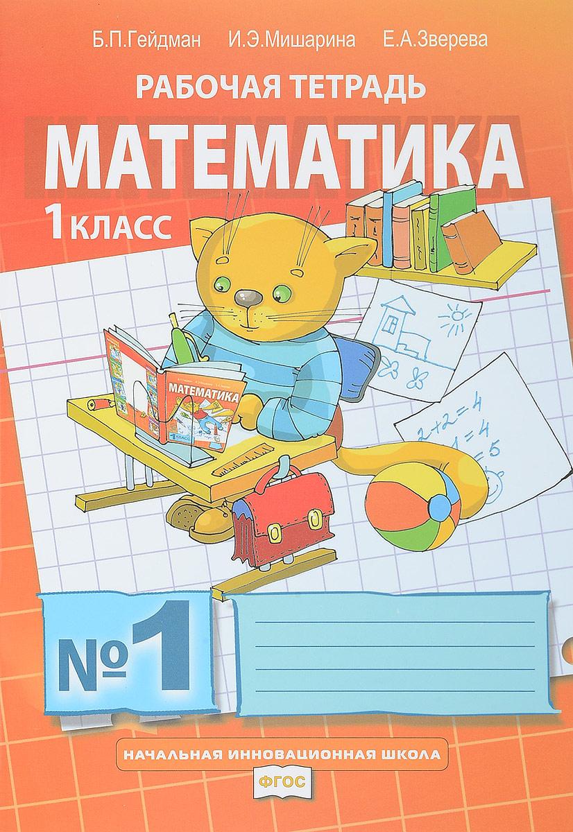 Б. П. Гейдман, И. Э. Мишарина, Е. А. Зверева Математика. 1 класс. Рабочая тетрадь №1 б п гейдман и э мишарина е а зверева математика 4 класс рабочая тетрадь 1