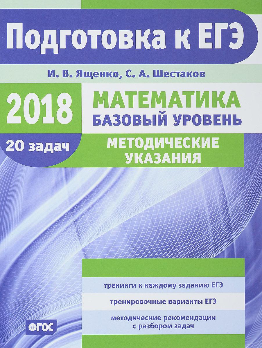 Учебники по математике 3000 задач ященко 2016