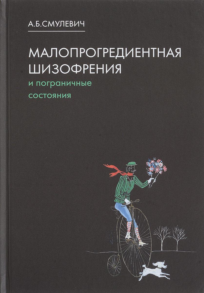 Малопрогредиентная шизофрения и пограничные состояния. А. Б. Смулевич