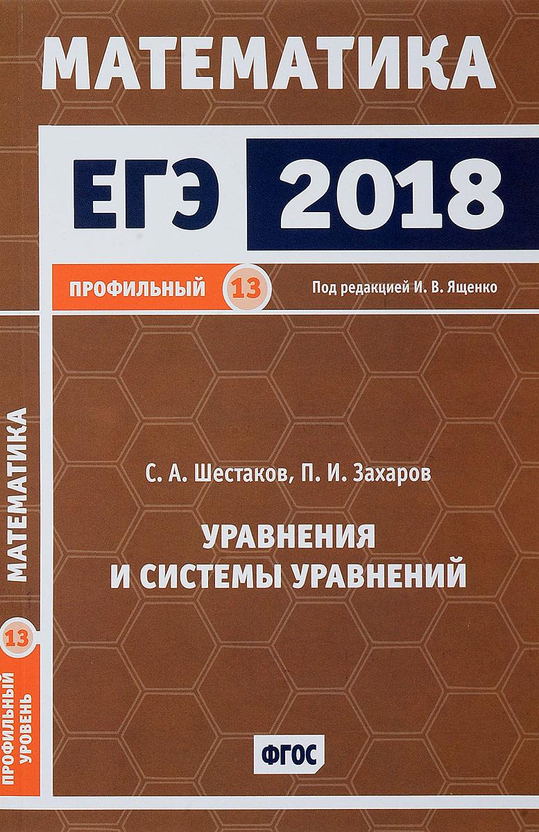 С. А. Шестаков, П. И. Захаров ЕГЭ 2018. Математика. Уравнения и системы уравнений. Задача 13 (профильный уровень)