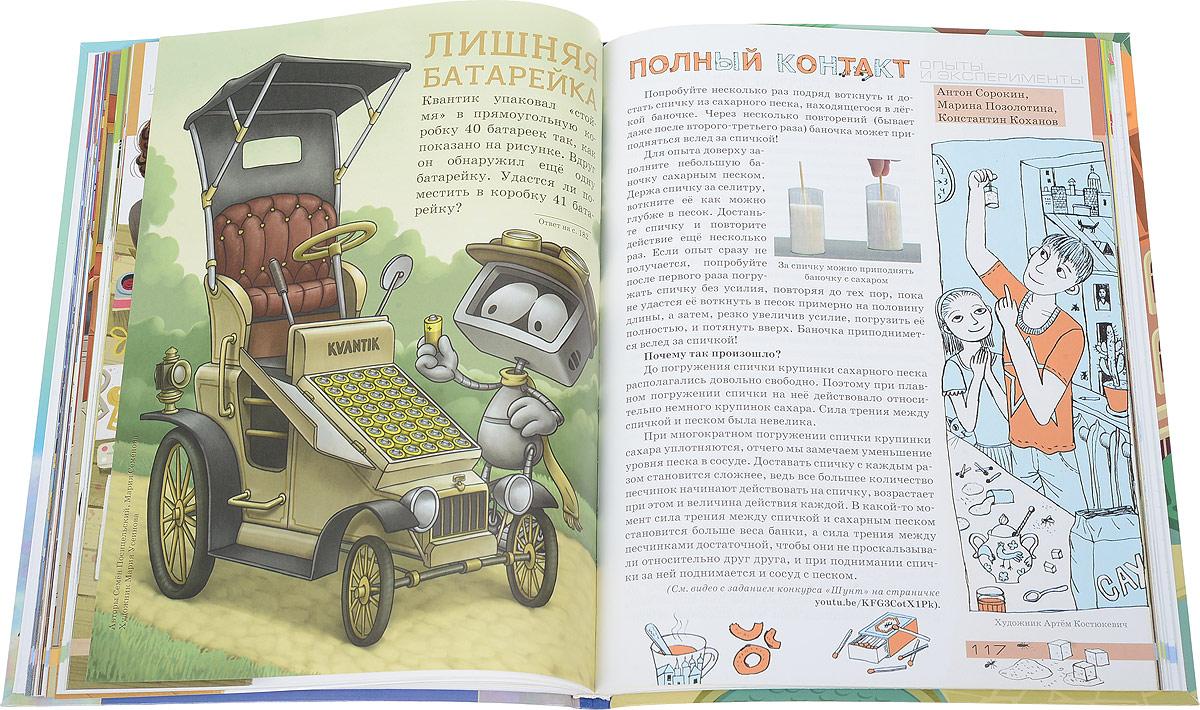 Квантик. Альманах для любознательных, №10, 2018.