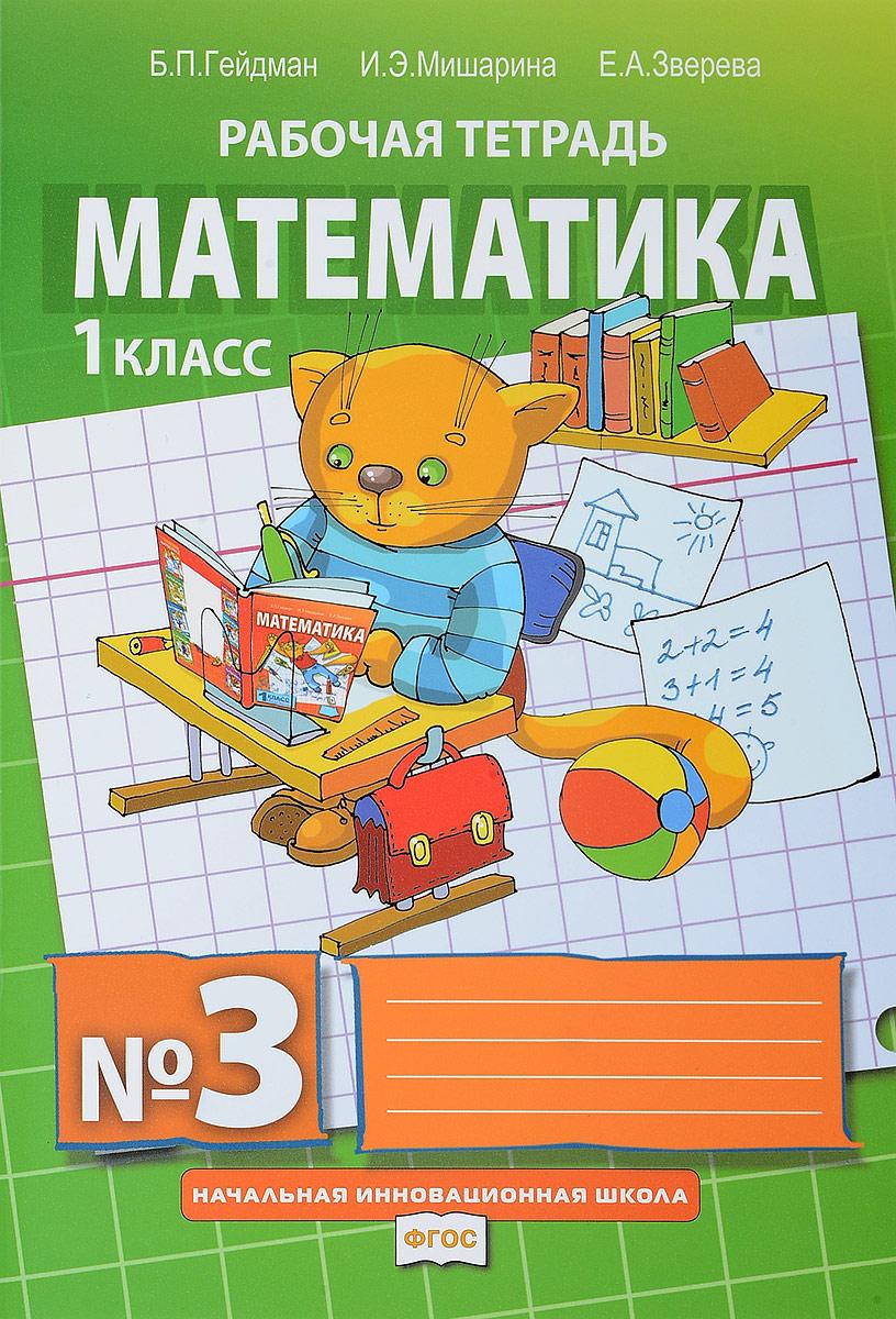 Б. П. Гейдман, И. Э. Мишарина, Е. А. Зверева Математика. 1 класс. Рабочая тетрадь №3  б п гейдман и э мишарина е а зверева математика 2 класс рабочая тетрадь 3