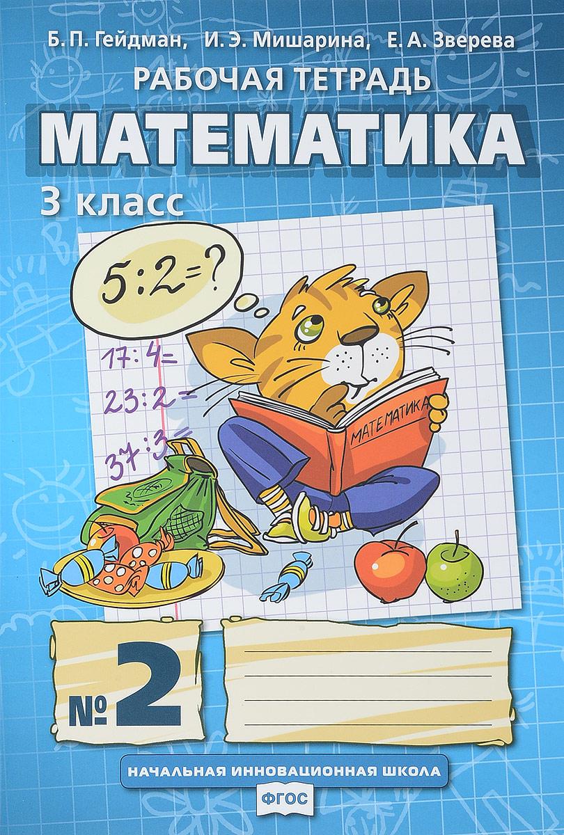 Б. П. Гейдман, И. Э. Мишарина, Е. А. Зверева Математика. 3 класс. Рабочая тетрадь №2  б п гейдман и э мишарина е а зверева математика 2 класс рабочая тетрадь 3
