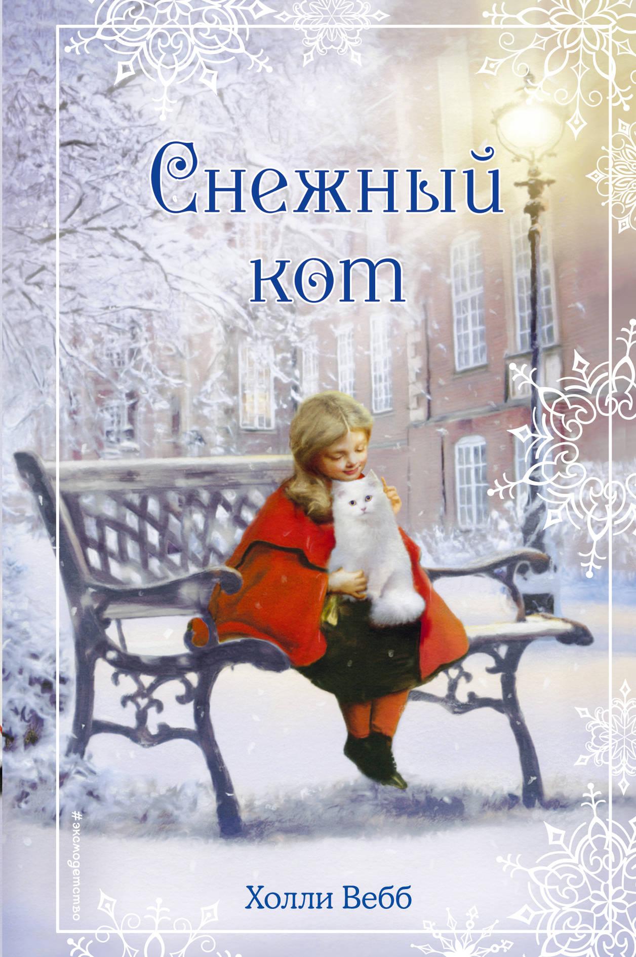 Холли Вебб Рождественские истории. Снежный кот