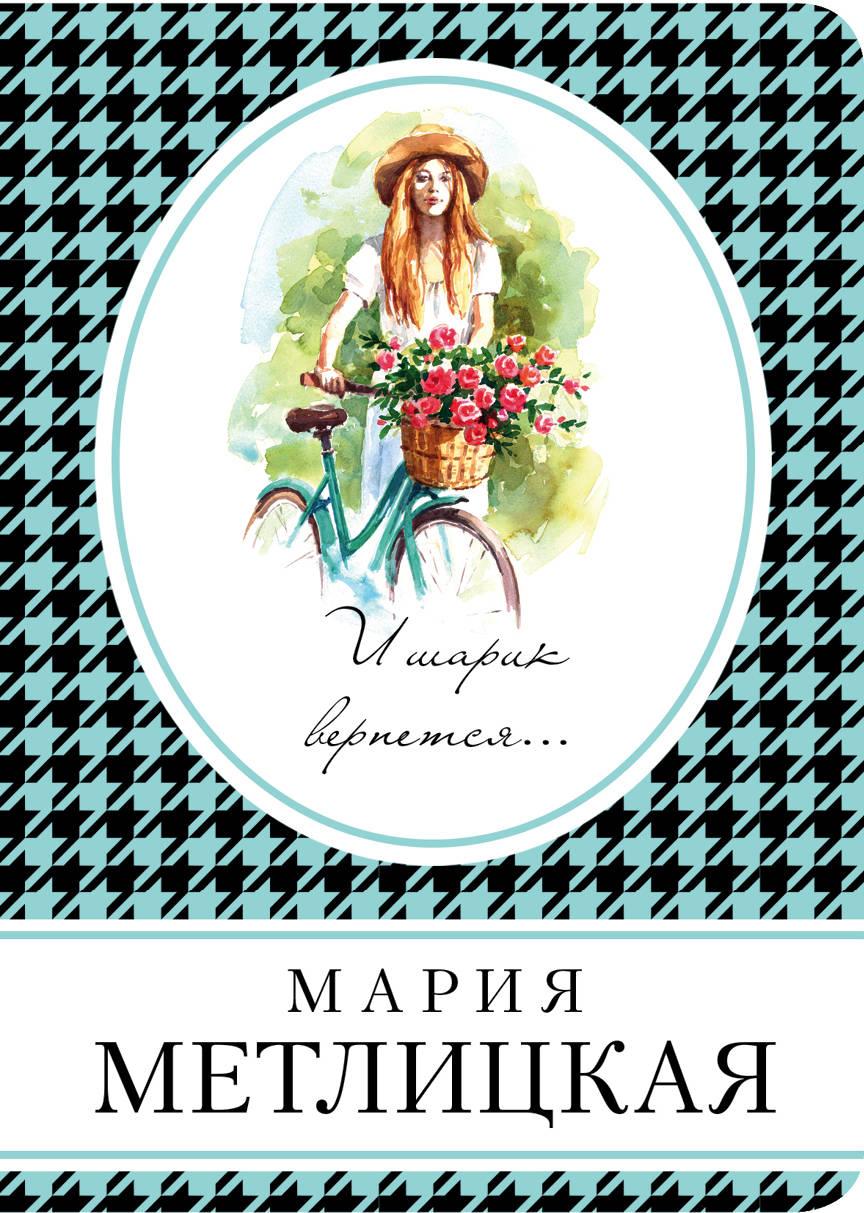 Метлицкая Мария И шарик вернется...
