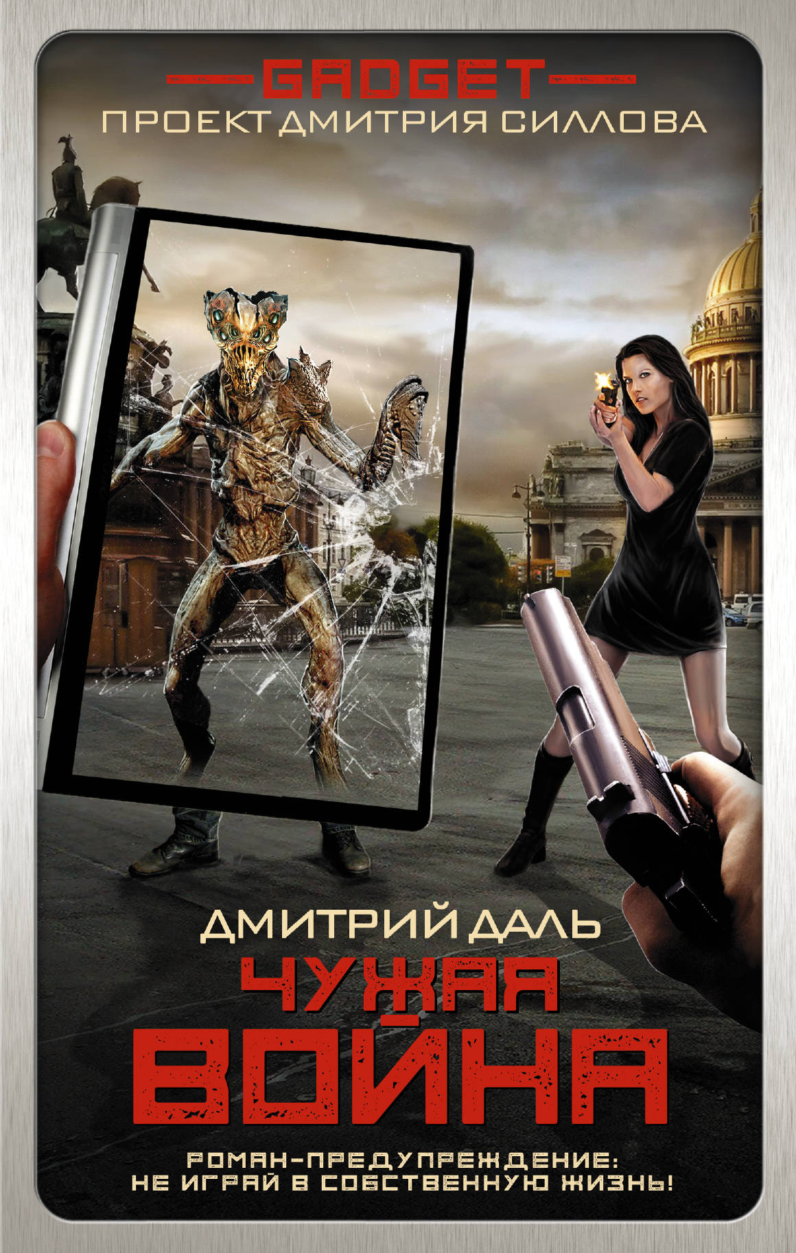 Zakazat.ru: Гаджет. Чужая война. Дмитрий Даль