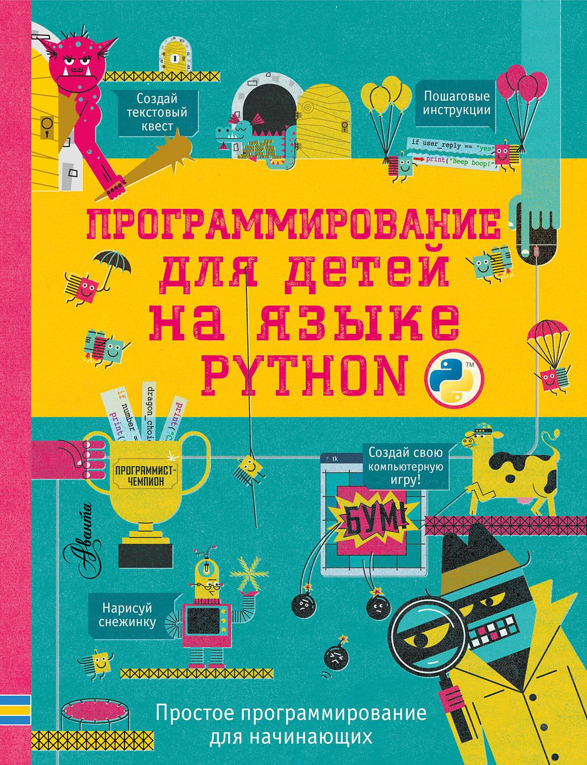 Александр Банкрашков Программирование для детей на языке Python основы программирования на языке python