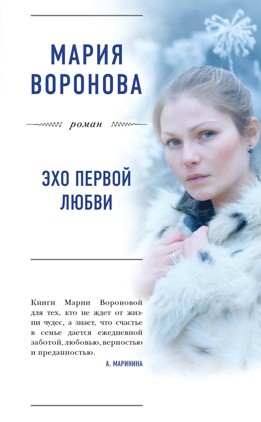 Мария Воронова Эхо первой любви