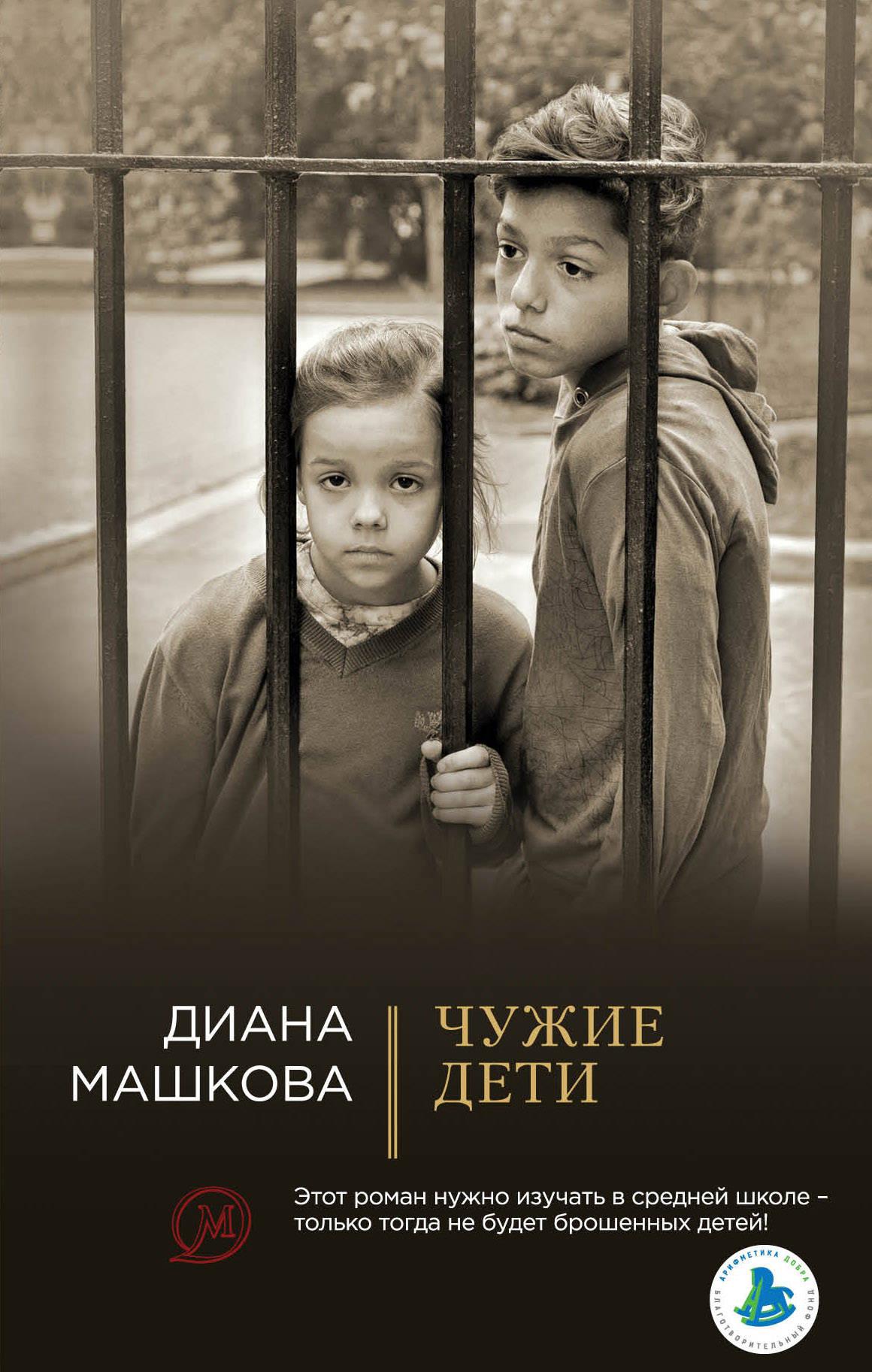 Диана Машкова Чужие дети