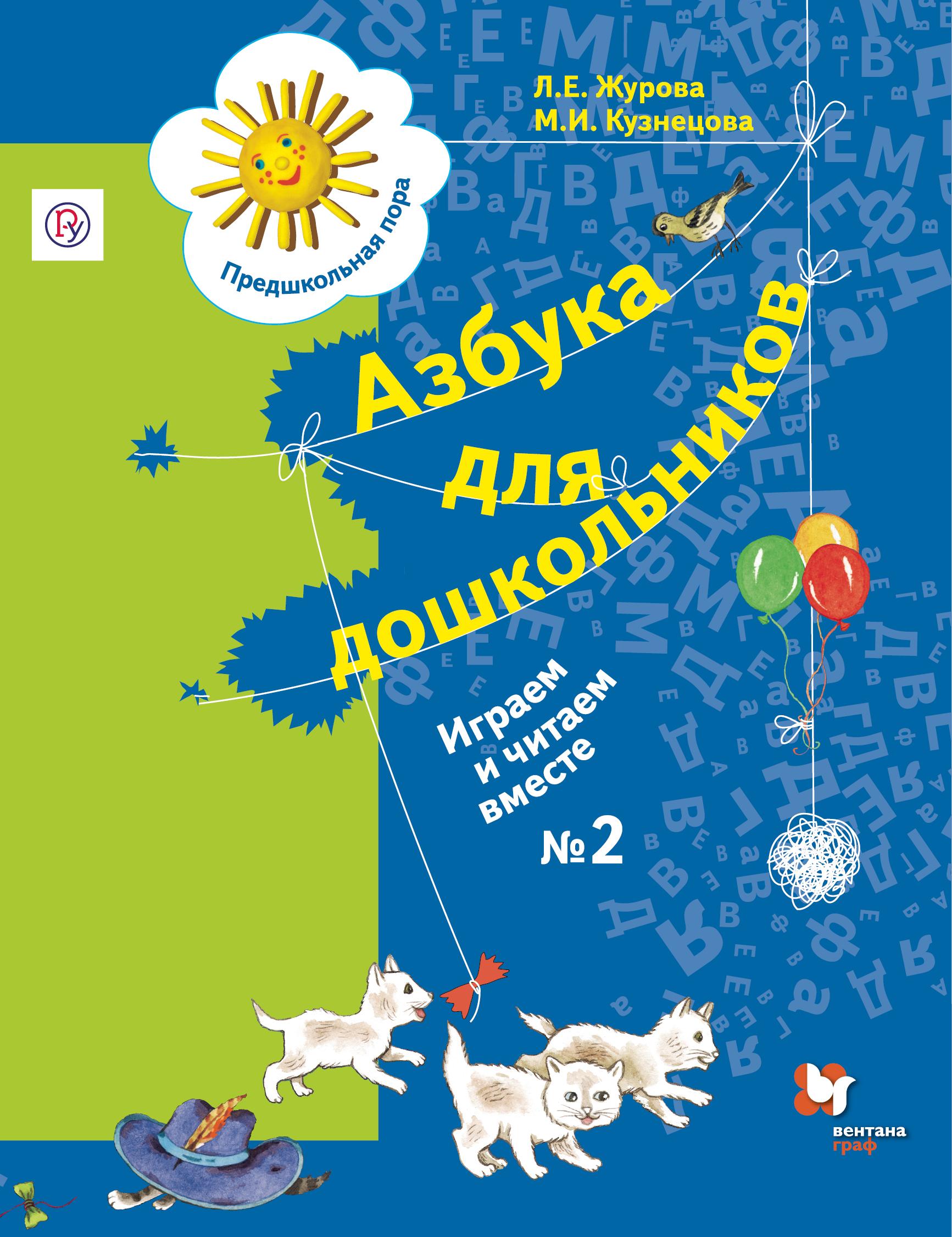 Азбука для дошкольников. Играем и читаем вместе. 5-7 лет. Рабочая тетрадь №2.