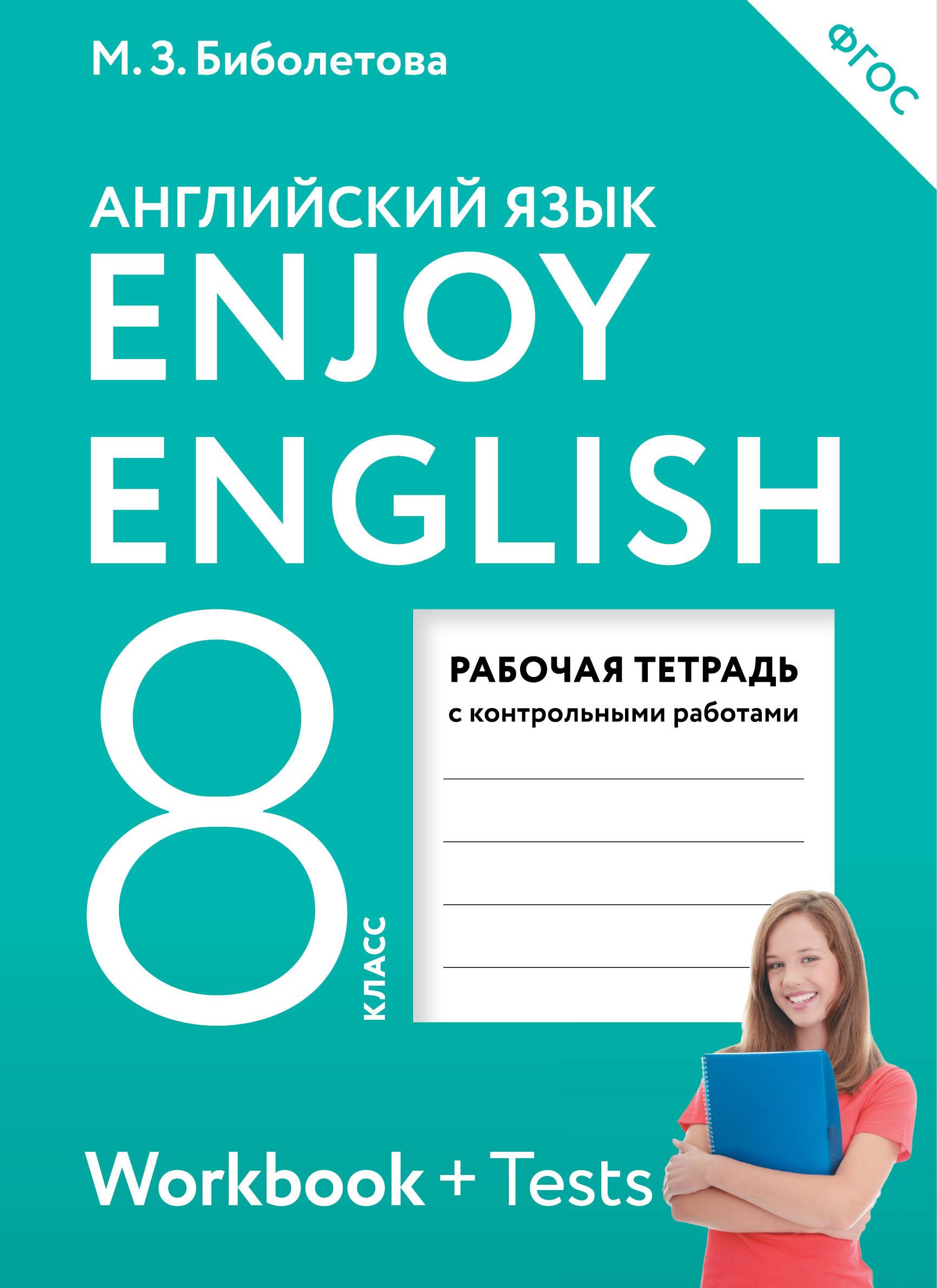 М. З. Биболетова Enjoy English / Английский с удовольствием. 8 класс. Рабочая тетрадь знаток книга english говорящий букварь рабочая тетрадь