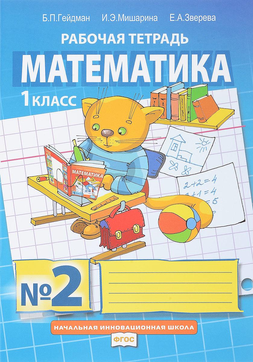 Б. П. Гейдман, И. Э. Мишарина, Е. А. Зверева Математика. 1 класс. Рабочая тетрадь №2 б п гейдман и э мишарина е а зверева математика 4 класс рабочая тетрадь 1