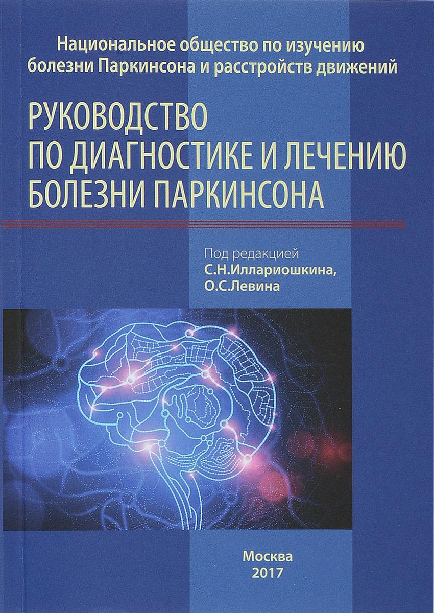 Руководство по диагностике и лечению болезни Паркинсона руководство к изучению судебной медицины