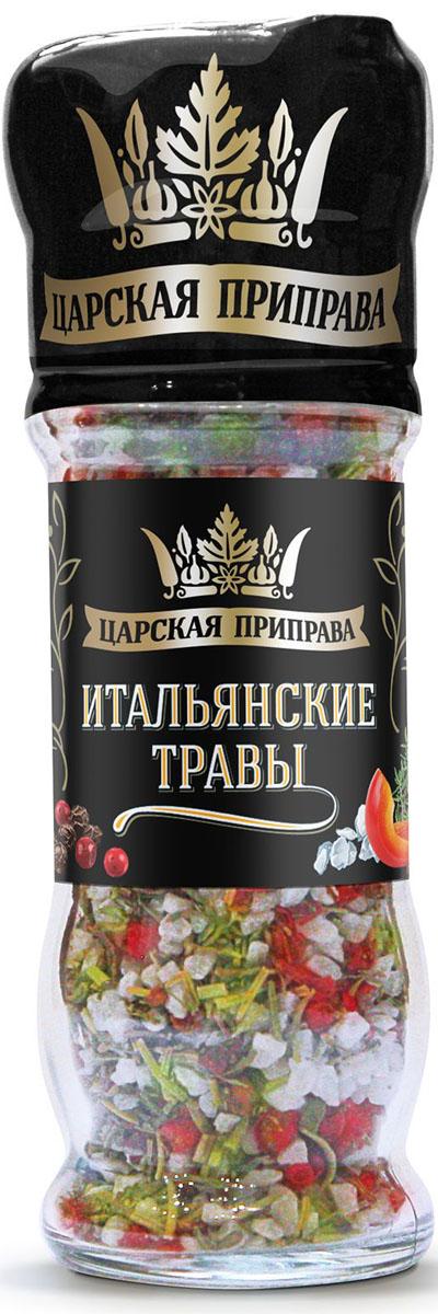 Царская приправа мельница итальянские травы, 48 г царская приправа кавказские травы 4 пакетика по 15 г