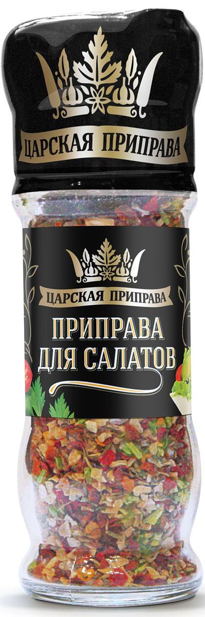Царская приправа мельница приправа для салатов, 40 г царская приправа чеснок сушеный гранулы 700 г