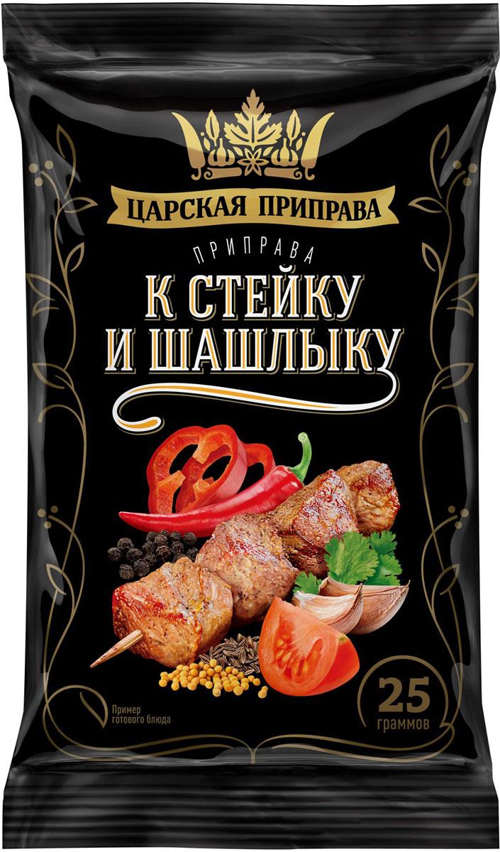 Царская приправа к стейку и шашлыку, 4 пакетика по 25 гAG_TZPR_P08_25_4Шашлык считают блюдом кавказской кухни, и происходит его название от тюрского слова шиш - вертел. Таким образом, шашлык в буквальном смысле - это кушанье, жаренное на вертеле. В состав приправы для шашлыка Царская приправа входят только натуральные компоненты они придадут неповторимый пряный вкус и аромат шашлыку. Используйте приправу для приготовления маринада, и как посыпку для шашлыков, гриля и мяса, приготовленного в домашних условиях: на сковороде, в духовке и в микроволновой печи.