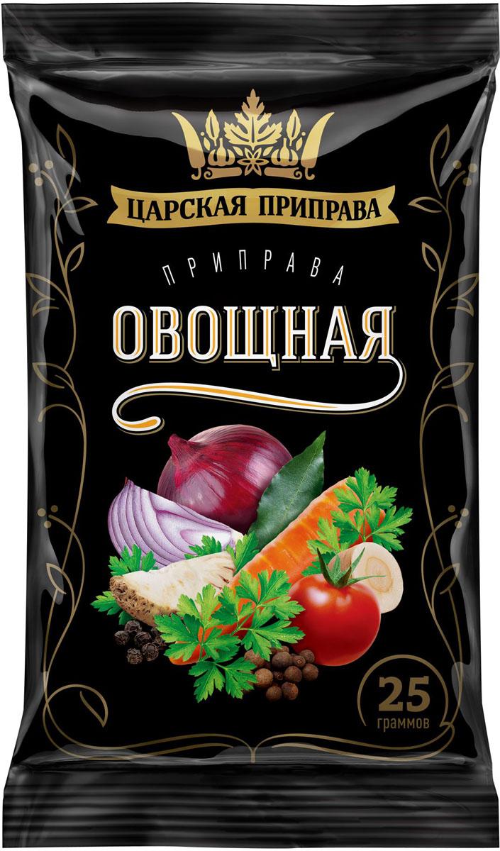 Царская приправа овощная, 4 пакетика по 25 гAG_TZPR_P09_25_4Состав приправы овощной Царская приправа подобран таким образом, чтобы он гармонично сочетался по вкусу со многими блюдами - овощными, мясными, рыбными, на основе птицы, грибов, а также теми, которые включают в себя разнообразные гарниры. Сухие овощи в составе овощной приправы содержат клетчатку, которая улучшает моторику ЖКТ, и снабжают организм необходимыми для нормальной жизнедеятельности микроэлементами (медью, цинком, марганцем и железом). Использовать для приготовления салатов, закусок, супов, вторых обеденных блюд.Приправы для 7 видов блюд: от мяса до десерта. Статья OZON Гид