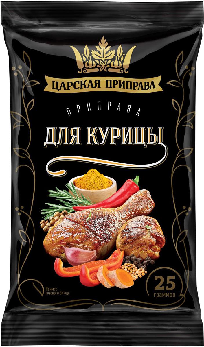 Царская приправа для курицы, 4 пакетика по 25 гAG_TZPR_P10_25_4Очень полезное, практически диетическое мясо кур станет многократно вкусней и полезней, если добавить приправу для курицы Царская приправа. Оригинальный состав приправы придаст вашему блюду пикантный вкус и золотистый цвет. Может быть использована для натирания мяса перед запеканием или тушением, а также для приготовления соусов.