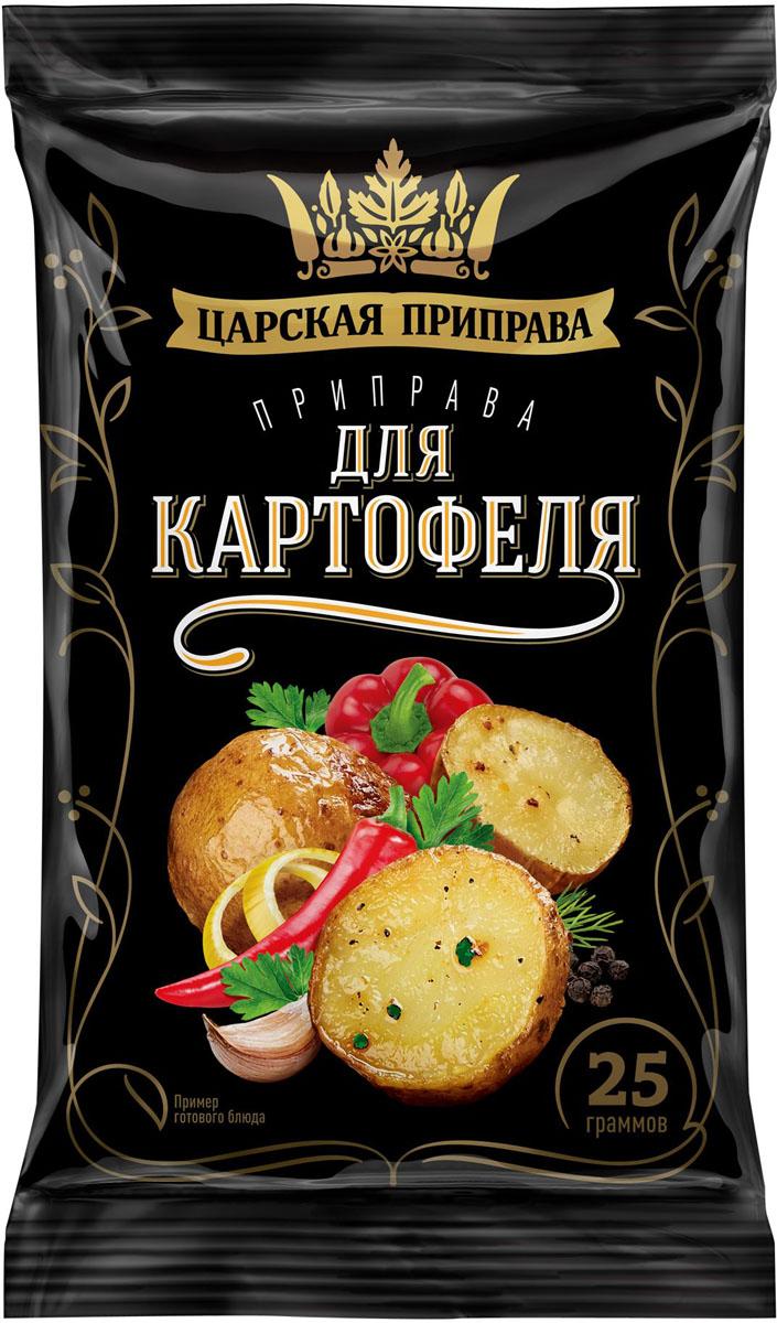Царская приправа для картофеля, 4 пакетика по 25 г царская приправа кавказские травы 4 пакетика по 15 г