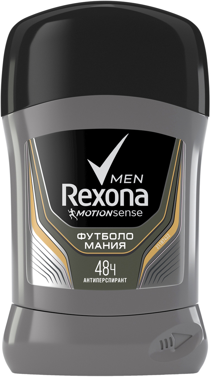 Rexona Men Motionsense Антиперспирант карандаш Футболомания 50 мл дезодоранты rexona антиперспирант ролл rexona men motionsense футболомания 50 мл