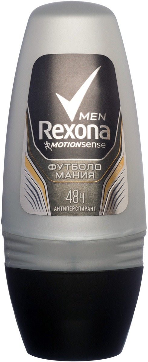 Rexona Men Motionsense Антиперспирант ролл Футболомания 50 мл дезодоранты rexona антиперспирант ролл rexona men motionsense футболомания 50 мл