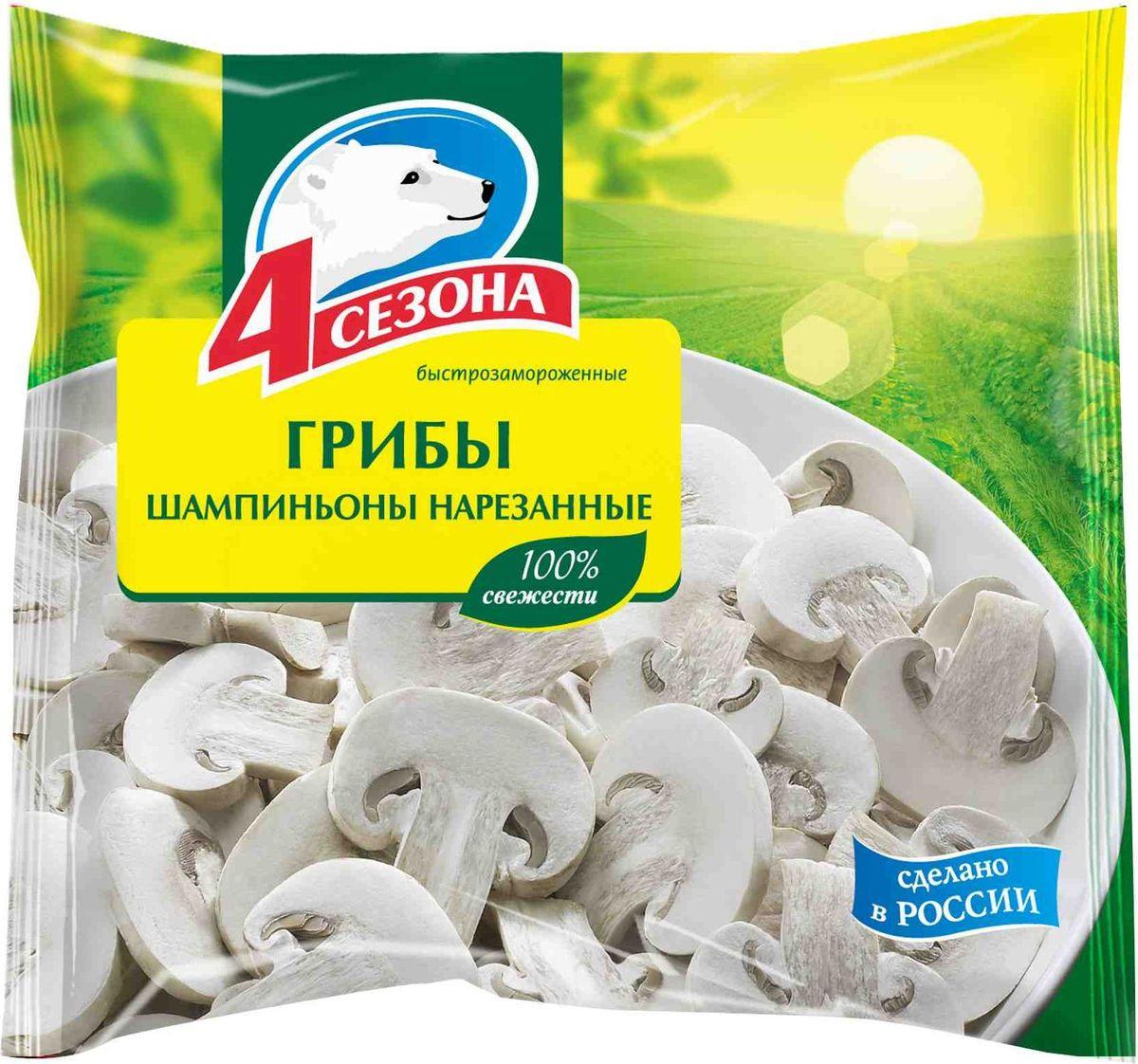 4 Сезона Шампиньоны нарезанные, 400 г3601062Не размораживать перед приготовлением. Желаемое количество продукта готовить по выбранной рецептуре так же, как и свежие грибы. Размораживание продукта и повторное замораживание не допускается.Игольчатая перфорация на пакетах – это технологическая процедура, которая обеспечивает удаление избыточного воздуха, находившегося в пакете с упакованным продуктом.Перфорация не влияет на качество продукта и его срок годности.