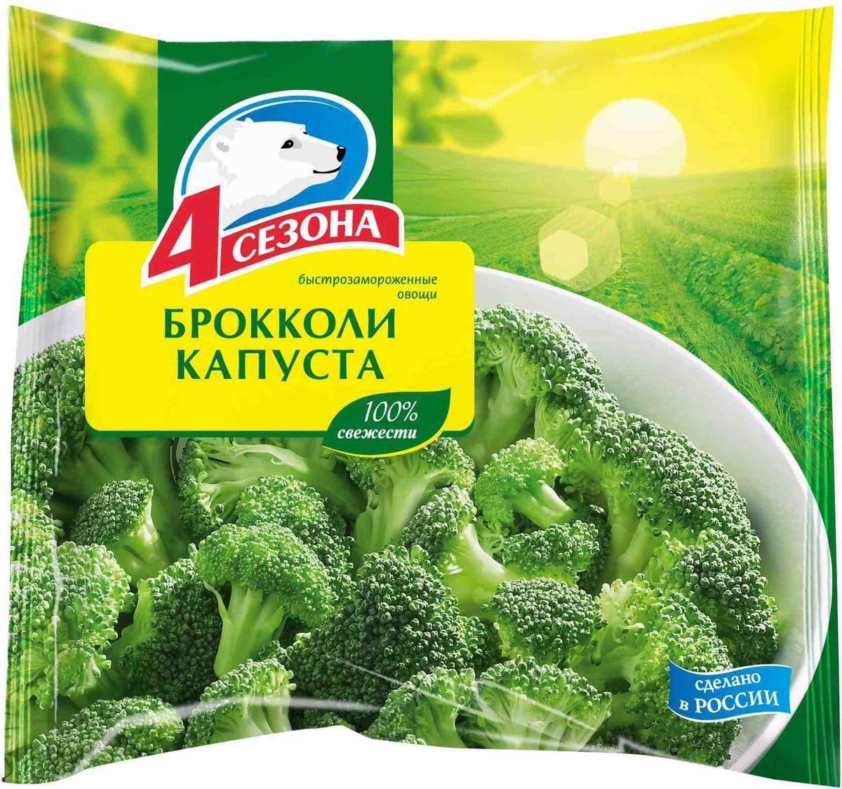 4 Сезона Капуста брокколи, 400 г3601068Благодаря фирменной технологии шоковой заморозки удается сохранить вкус, цвет, структуру и полезные свойства овощей. А значит теперь на протяжении всего года можно кушать вкусную и здоровую пищу. Брокколи – ценный диетический продукт с минимальной калорийностью, который становится идеальным дополнением к вегетарианским супам и ароматным рагу. А еще с таким ингредиентом удаются роскошные сборные гарниры к мясным или рыбным блюдам.