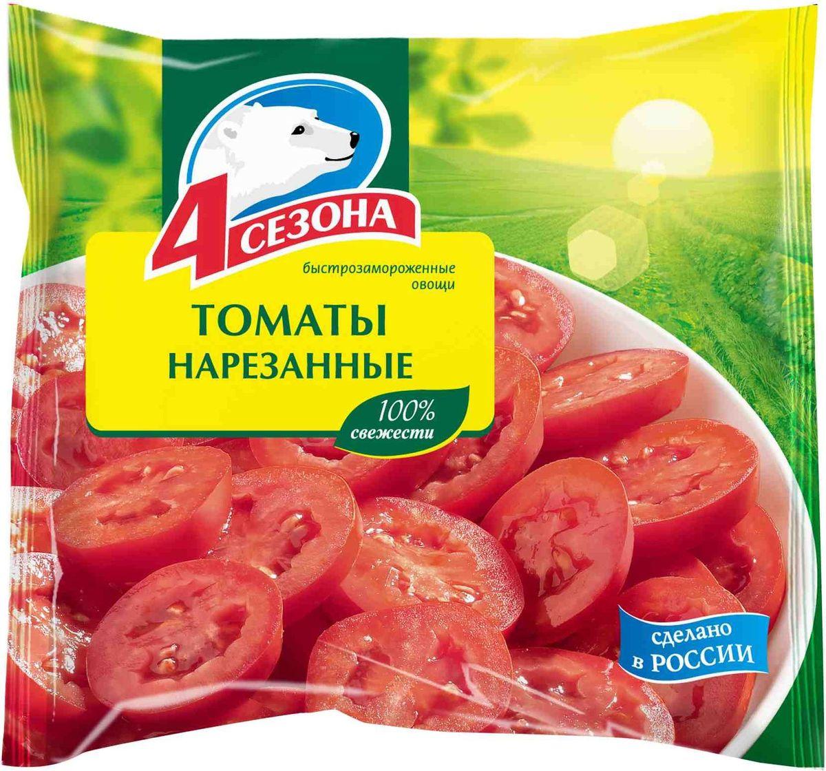 4 Сезона Томаты нарезанные, 400 г3601088Теперь лето навсегда поселится на вашей кухне с помидорами 4 Сезона. Для заморозки отбираются лучшие томаты, без нитратов. Применяемая технология позволяет сохранить в овоще все витамины, минералы.Помидоры в заморозке – уникальный продукт, позволяющий создавать шедевры средиземноморской, индийской, прочих кухонь теплых стран. Неважно, на календаре лето или зима, такие томаты сохранят всю палитру вкуса, свежесть, сочность.Томаты являются незаменимым ингредиентом большого количества вкусных, изысканных блюд. Окончание их сезона вовсе не означает, что придется ждать много месяцев следующего урожая. Все особенности летнего овоща сохраняются при заморозке. Преимуществами этого продукта являются:Томаты нарезаны кольцами, их удобно сразу, не размораживая, например, выкладывать на пиццу, делать соусы или же готовить суп.Применяется технология моментальной заморозки. Она предполагает резкое снижение температуры до минусовых показателей. Благодаря этому сохраняются все полезные вещества.Для заморозки используют помидоры, выращенные в лучших хозяйствах России. Они имеют высокое качество, проверенное современной лабораторией.Создавайте кулинарные шедевры, экспериментируйте, готовьте с любовью и помидорами 4 Сезона.