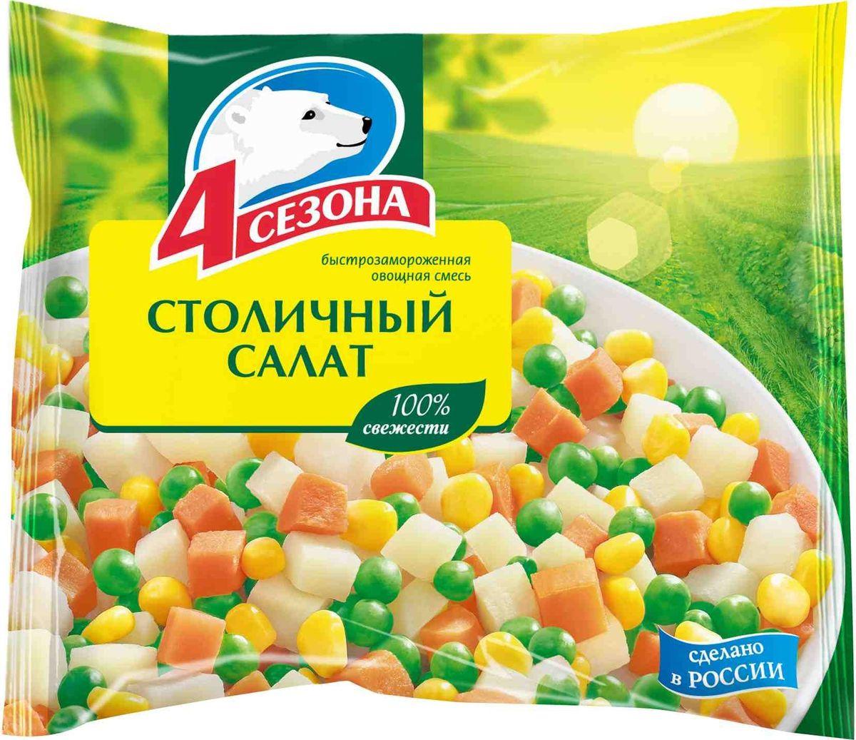4 Сезона Столичный салат, 400 г3602012Овощная смесь 4 сезона Столичный салат является источником витаминов, особенно в зимне-осенний период, когда поступающие в продажу овощи не могут похвастаться их наличием. Благотворно влияет на деятельность пищевой и сердечно-сосудистой систем, помогает наладить выделительные процессы. Овощную смесь 4 сезона Столичный салат можно использовать и как гарнир, приготовив на сковородке с добавлением оливкового масла, соли и приправ.