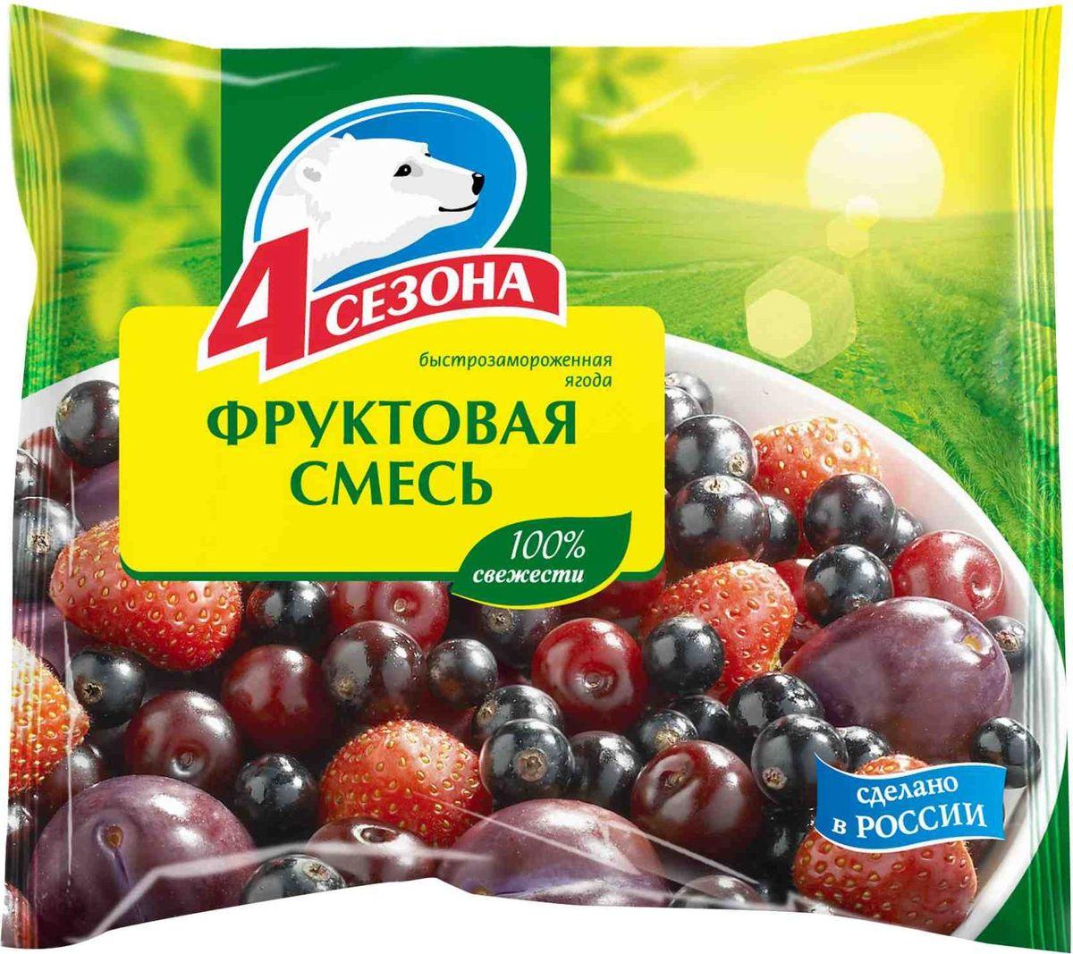 4 Сезона Фруктовая смесь, 300 г3603040Фруктово-ягодный компот – это незабываемое летнее лакомство, которое освежает и прекрасно утоляет жажду. От этого напитка без ума будут дети и по достоинству оценят взрослые. Приготовить компот из замороженных ягод совсем не сложно. Это займет не более 10 минут, а напиток станет прекрасным дополнением к сытному обеду, ужину или в качестве самостоятельного блюда на полдник. Благодаря сбалансированному составу набора Фруктовая смесь от заморозки 4 сезона нет смысла консервировать напитки впрок на зиму. Приготовить вкусный компот можно в любое время года. Приятного аппетита.