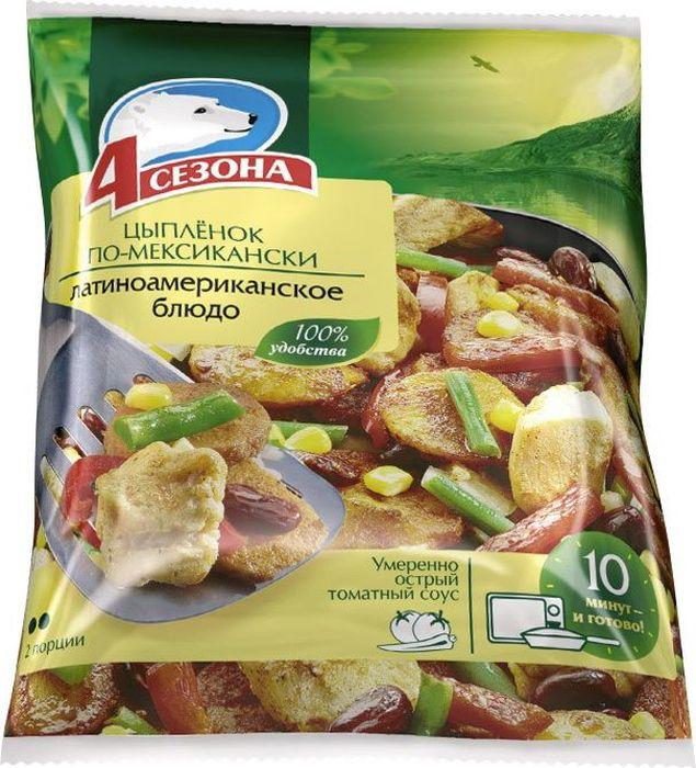 4 Сезона Цыпленок по-мексикански, 600 г63000001Продукт сбалансирован и полностью готов к употреблению. Пикантности иразнообразие в кулинарные будни добавит острое блюдо Цыпленок по- мексикански, которое можно приготовить всего за 10 минут. При этом никто изгостей или домашних никогда не догадаются о столь скором решении ужина,учитывая идеальный сбалансированный вкус и тонкий пряный аромат блюда.Приятного аппетита.