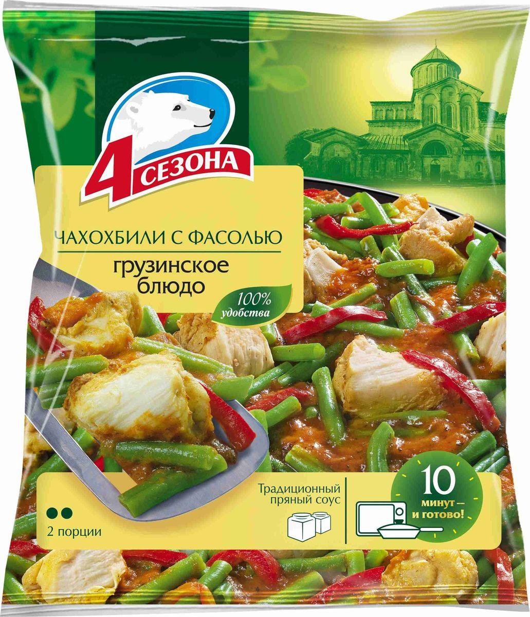 4 Сезона Чахохбили с фасолью, 600 г63000008Продукт сбалансирован и полностью готов к употреблению. Приготовление сочных и ароматных блюд традиционной грузинской кухни еще никогда не было таким простым. Чтобы насладиться вкусным и полезным ужином, просто возьмите глубокую сковородку и высыпьте на нее быстрозамороженные овощи с мясом цыпленка на кости. Добавьте чуть-чуть воды и протушите чахохбили с фасолью в течение 10 минут – роскошная питательная трапеза готова. Приятного аппетита!