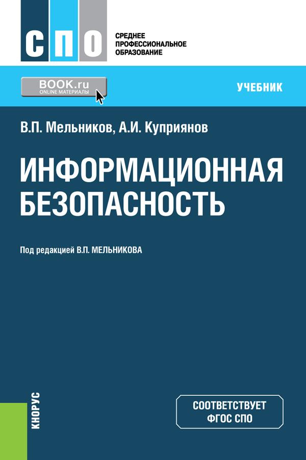 9785406050729 - В. П. Мельников, А. И. Куприянов: Информационная безопасность. Учебник - Книга
