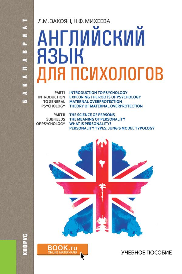 9785406058459 - Л. М. Закоян, Н. Ф. Михеева: Английский язык для психологов. Учебник - Книга
