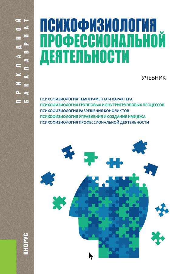 Психофизиология профессиональной деятельности и эмоциональный интеллект. Учебник