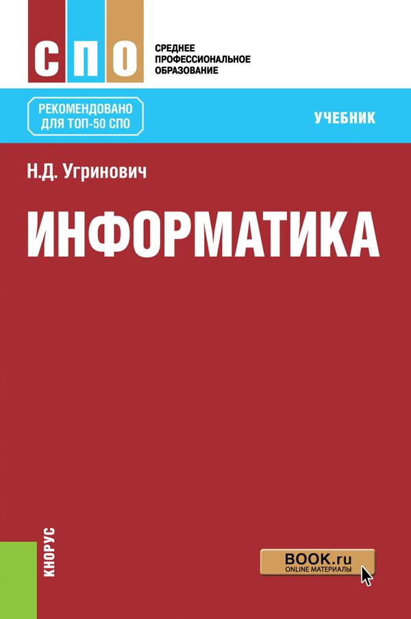 Н. Д. Угринович Информатика. Учебник цена и фото