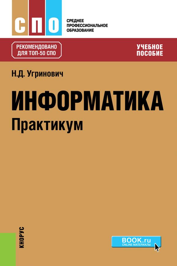 Н. Д. Угринович Информатика. Практикум цена и фото